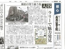 tokyoshinbun