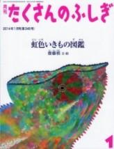 虹色いきもの図鑑