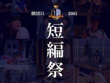 劇団11チラシ表 2