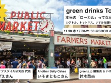 green-drinks-isumi-locals