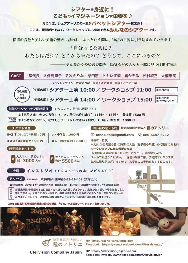 【9/29〜2/23】子どものためのパペットシアター 竹取物語