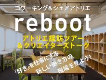 rebootツアー3_std