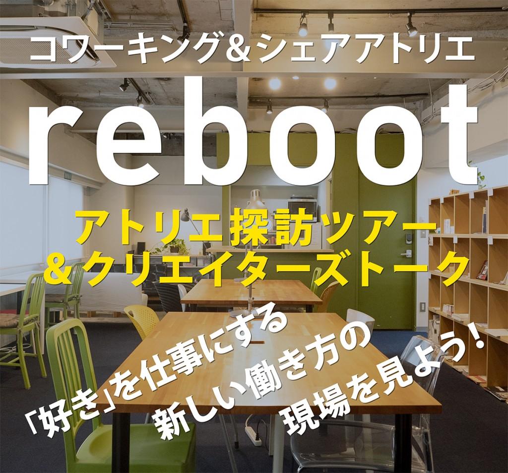 rebootツアー3