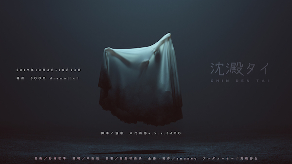 Contorted Evil Spirit Floating in a Death Shroud in a Foggy Void Rear View 3d Illustration 3d Rendering