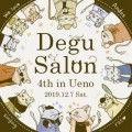 degu-salon4-320x320