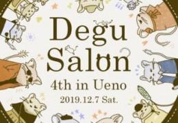 degu-salon4-320x320