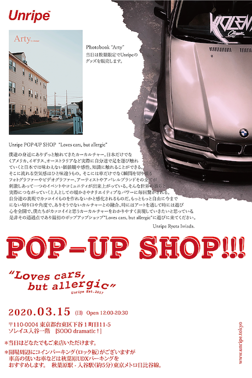 URA POP UP SHOP