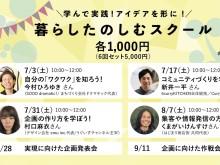 banner_kurashitanoshimu