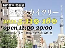 210411_告知ph